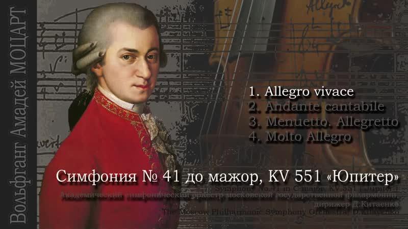 MOZART Symphony No 41 in C major, KV 551 Jupiter