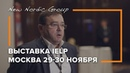 New Nordic Group на конференции IELP в Москве. 29-30 ноября 2018. Выставка недвижимости. Олег Смыков