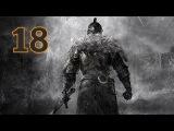 Прохождение Dark Souls 2 — Часть 18: Босс: Алчный демон (Covetous Demon)