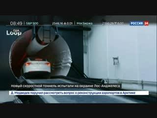 Телепортация Маска: под Лос-Анджелесом открыт скоростной тоннель