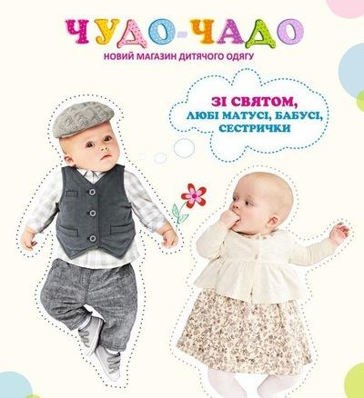 cfd2c124c171cb Магазин дитячого одягу Чудо-Чадо | ВКонтакте