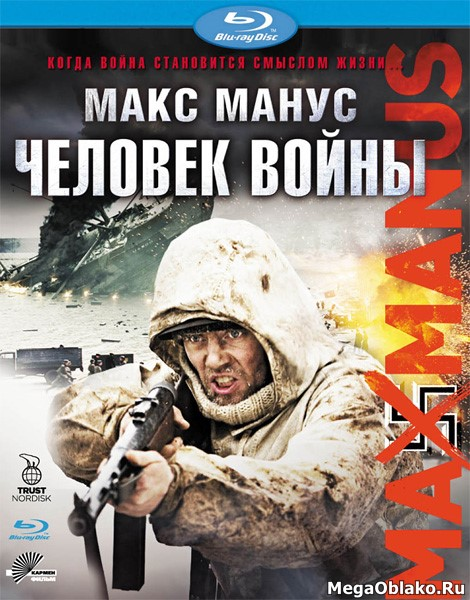 Макс Манус: Человек войны / Max Manus (2008/BDRip/HDRip)