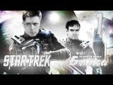 Star Trek Coop #1 - Кирк и Спок
