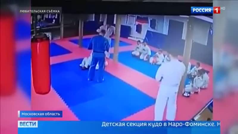 Тренер по кудо в Наро-Фоминске ударил ученика ногой в голову