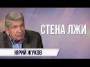 Юрий Жуков Совет по правам либералов