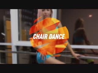 Chair Dance в Citrus Fitness. Танцевальная студия в Челябинске