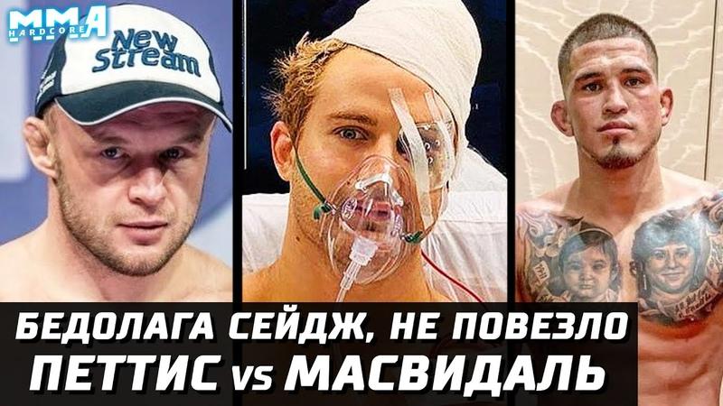 ПЕТТИС vs МАСВИДАЛ. РОМЕРО В ДЕЛЕ. СЕЙДЖА ПРИШЛОСЬ СПАСАТЬ. ШЛЕМЕНКО ПОДПИШУТ В UFC. ШЛЕМ vs ЛОУЛЕР?