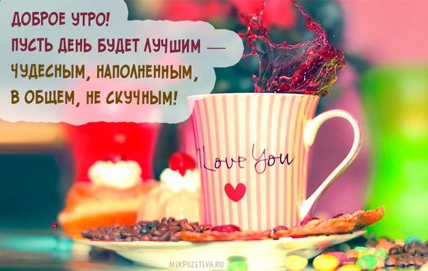 Открытки с пожеланием доброго утра любимому 21