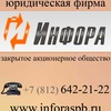 Выписки из ЕГРП, ЕГРЮЛ, регистрация ООО, ИП, ЗАО