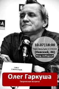 Олег Гаркуша в Буквоеде 10.07.2014