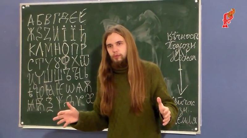 Андрей Ивашко Древнерусский язык с азовъ День 2 Часть 6