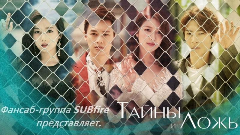 (SUBfire) Тайны и Ложь - 1 серия (рус. суб)