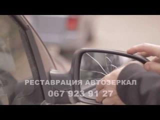 Автозеркала Одесса ремонт восстановление битых зеркал линз