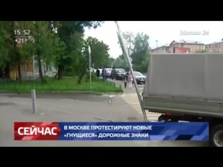 В Москве протестируют гнущиеся дорожные знаки