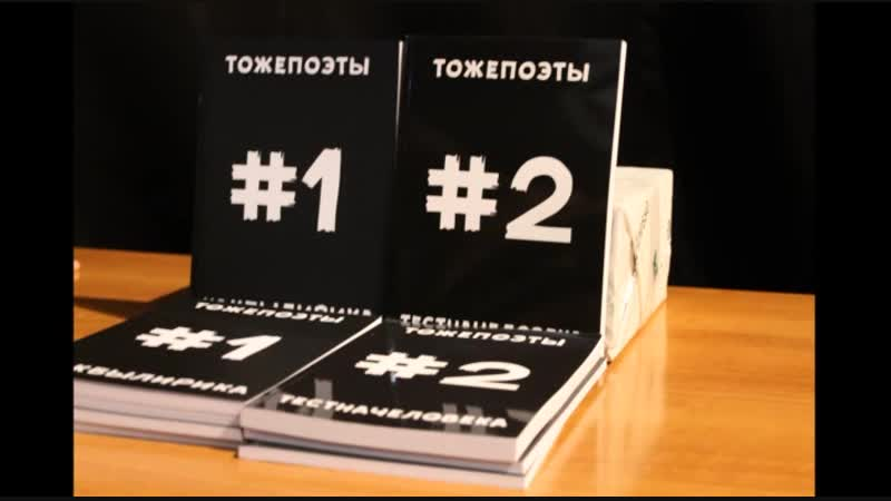 Презентация сборника ТОЖЕПОЭТЫ. Музей Ахматовой. 21.10.18