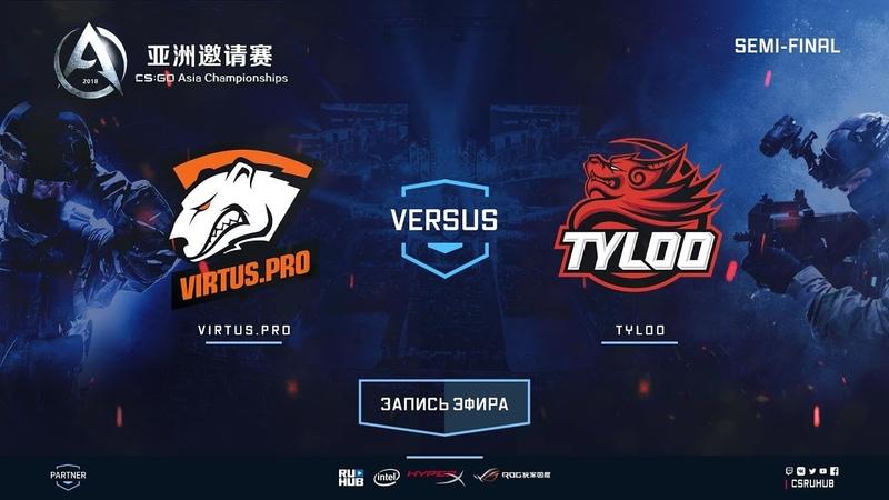 Virtus.pro vs TyLoo - CS:GO Asia Championship - map1 - de_mirage