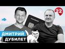 Дмитрий Дубилет о том, почему Monobank лучше ПриватБанка