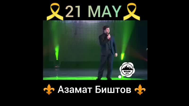 ⚜️ Азамат Биштов ⚜️ Красная поляна