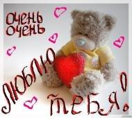 Очень-очень люблю тебя*****