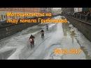 CCTV Мотоциклисты катаются на льду канала Грибоедова у Спаса-на-Крови