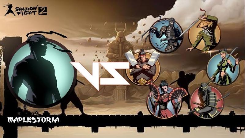 Врата теней бой против всех боссов. Shadow Fight 2