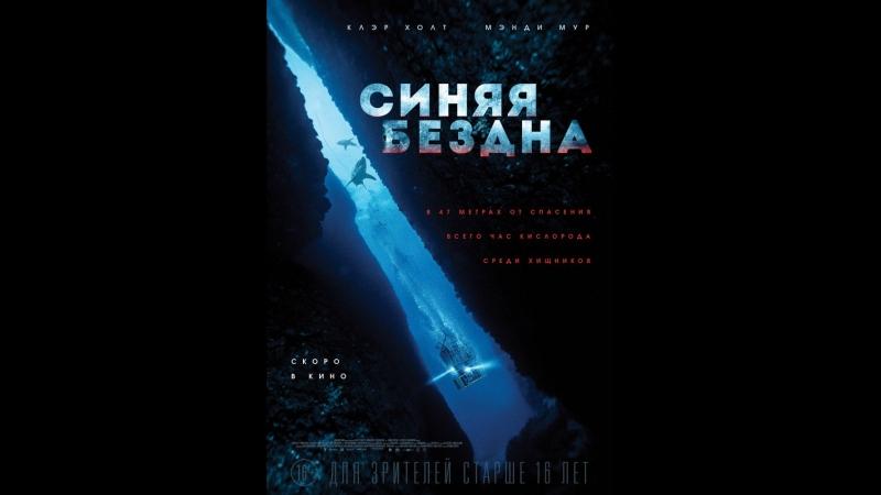 фильм Синяя бездна 2017 hd лицензия