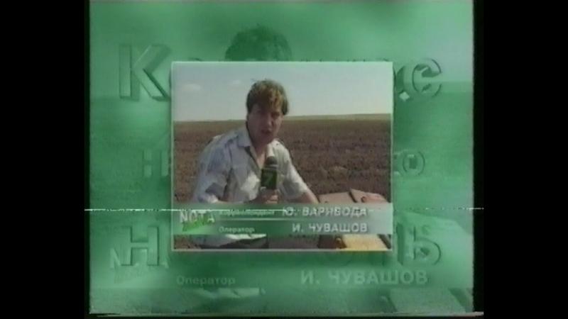 Конкурс на лучшую новость недели от программы Nota Bene (ТВ-7 [г. Абакан], 2002 г.) Длинный ролик