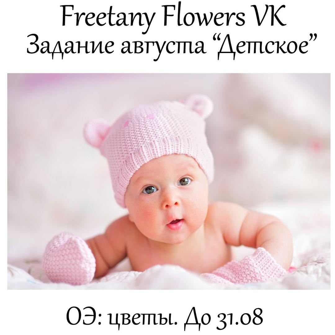 """Задание в ВК """"Детскоедо 31.08"""