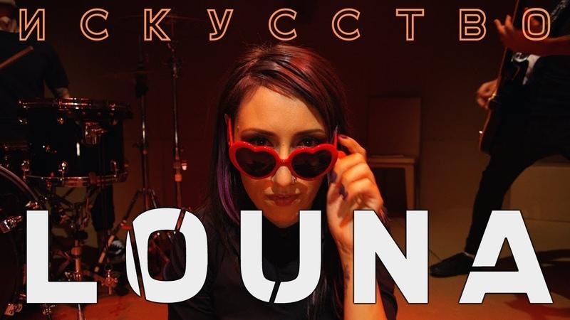 LOUNA - Искусство 0 OFFICIAL VIDEO 2018