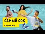 Шоу «Самый сок» # 29 | Егор Ран и беглое интервью
