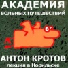 Вольные путешествия, лекция Антона Кротова (в домике Необычных Людей). Норильск