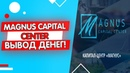 Magnus Capital Center. Вывод денег