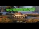 World of Tanks WZ 132 MASTER