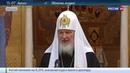 Новости на Россия 24 • Патриарх Кирилл на Рождество привез гостинцы воспитанникам детдома для инвалидов