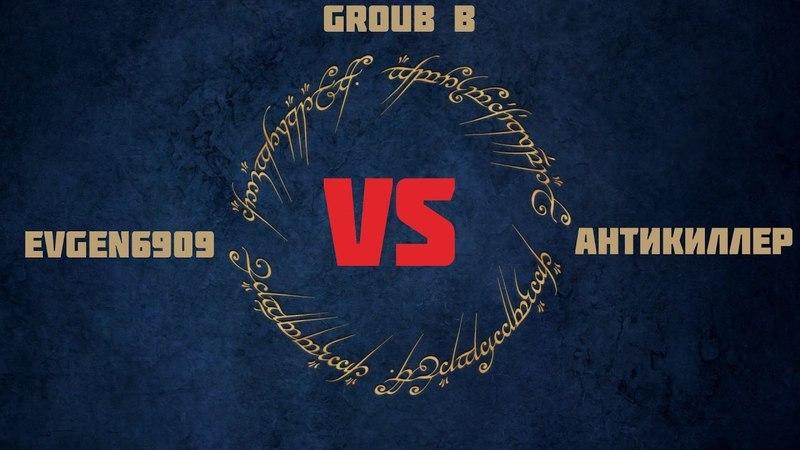 Турнир №2 по Властелин КолецБитва за Средиземье 2 (RotWK) - (Group B) Evgen6909 VS Антикиллер