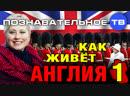Как живёт Англия 1 Познавательное ТВ, Ия Михайлова