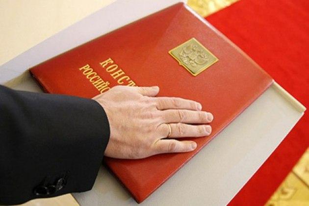 Российские чиновники будут приносить присягу