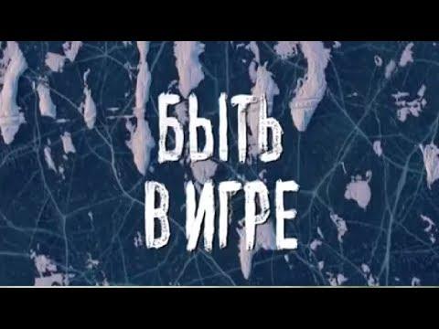 БЫТЬ В ИГРЕ Сборная России (19.06.18) HD Документальный фильм 2018 FIFA