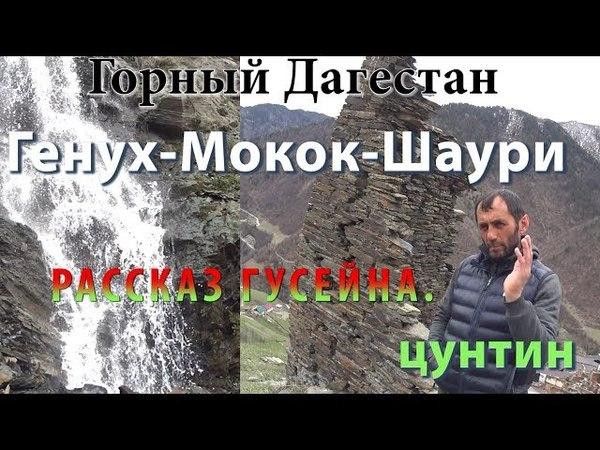 Мой путь: Генух-Мокок-Шаури. Горный Дагестан. Башня, обрывы, водопад...