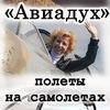"""Полеты на самолетах СПБ - компания """"Авиадух"""""""