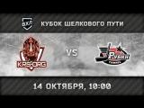 «КРС-ОЭРДЖИ» Пекин - «Рубин» Тюмень , 10:00