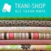 Ткани интернет-магазин Украина
