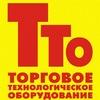 Торговое Технологическое Оборудование Пятигорск