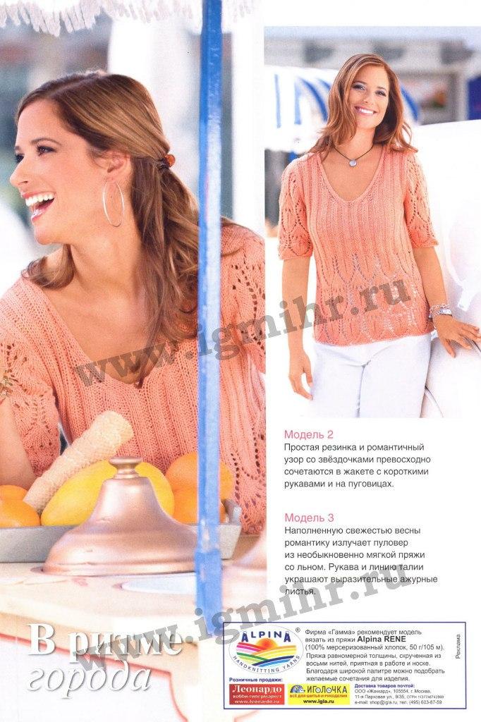 Вязание спицами для женщин диана 43