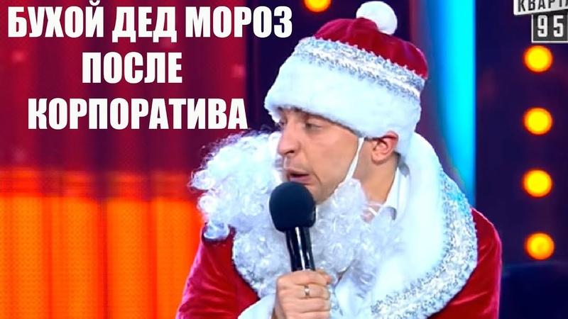 РЖАКА! Новый Год глазами пьяного Деда Мороза СМЕШНО ДО СЛЕЗ   Вечерний Квартал 95 Лучшее