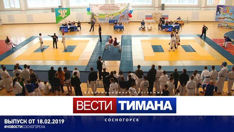 ✳ Вести Тимана. Сосногорск | 18.02.2019