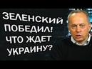 КАКОЙ СЮРПРИЗ УКРАИНЦАМ ПРИГОТОВИЛ ЗЕЛЕНСКИЙ Радио Свобода 22 04 2019