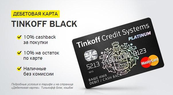 Дебетовая банковская карта продажа Североморск