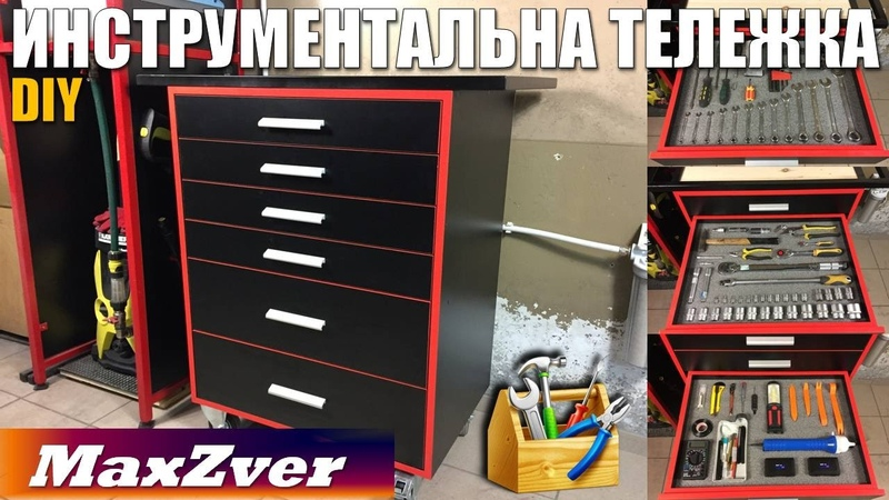 Инструметальная тележка своими рукамиTool OrganizerToolbox