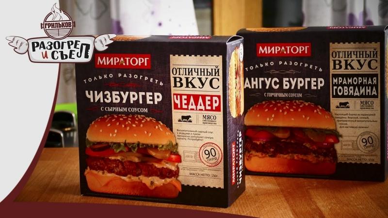 Грильков Разогрел и съел Чизбургер и анГус бургер МИРАТОРГ